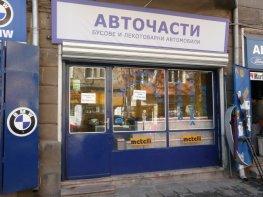 Под Наем Магазин София - Център 380 €