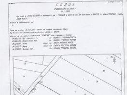 Продава Земеделска земя София - Нови Искър 156000 €